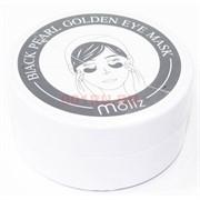 Гидрогелевые патчи для глаз Black pearl golden eye mask 60 шт