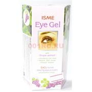 Гель для глаз ISME Eye gel 10 мл