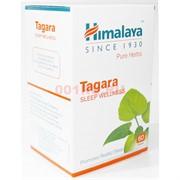 Tagara Himalaya успокоительное 60 таблеток