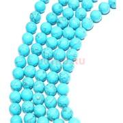 Нитка бусин 8 мм из голубой бирюзы 48 бусин