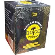 Уголь кокосовый 22 мм QOCO Turbo кубик 36 шт