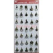 Славянские обереги 35 шт металлические