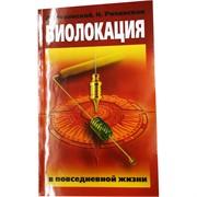 Книга Биолокация в повседневной жизни