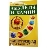 Книга Амулеты и Камни. Таинственная сила талисманов