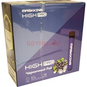 Maskking High PRO 1000 затяжек «Черничный Рай» одноразовый электронный испаритель