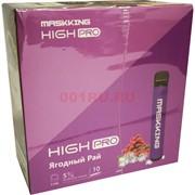 Maskking High PRO 1000 затяжек «Ягодный Рай» одноразовый электронный испаритель