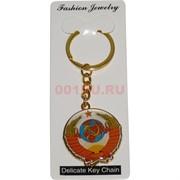 Брелок металл «герб СССР» цветной
