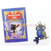 Кошельковая сова металлическая с синими стразами