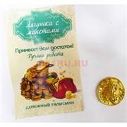 Оберег кошельковый Лягушка с монетами денежный талисман