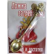 Денежный талисман ложка загребушка с короной