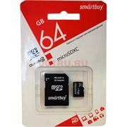 Карта памяти microSDXC 64 Gb Smartbuy класс 10