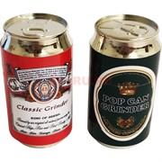 Гриндер «банка пива» металлический