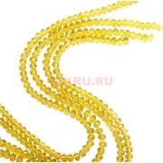 Нитка бусин из ярко-желтого стекла хрусталь 6 мм длина 40 см