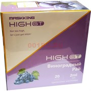 Maskking High GT 500 затяжек «Виноградный Рай» одноразовый электронный испаритель