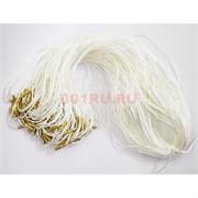 Гайтан шнурок для креста 70 см белый (греческий шелк)