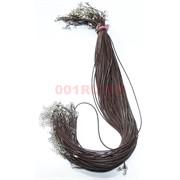 Нитка коричневая 50 см из кожзама 100 шт в связке