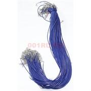 Нитка синяя 50 см из кожзама 100 шт в связке