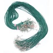 Нитка зеленая 60 см из кожзама 100 шт в связке