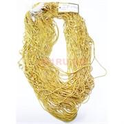 Цепочка (A-1154) металлическая под золото 100 шт в связке