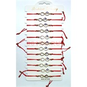 Браслет с красной ниткой (D5-1864) знак бесконечности со стразами