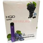 HQD Super 600 затяжек Виноград электронный персональный испаритель