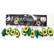 Брелок Авокадо резиновый 120 шт/уп (KY-943)