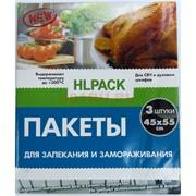 Пакеты 3 шт HLPack 45x55 см для запекания и замораживания