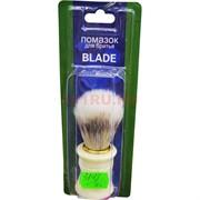Помазок для бритья Blade с натуральной щетиной 360 шт/кор