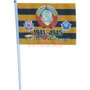 Флаг 1941-1945 с Днем Победы 16x24 см 12 шт/уп