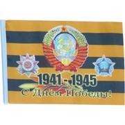 Флаг 1941-1945 с Днем Победы 90x145 см 10 шт/уп