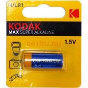Батарейка 1,5 V KODAK MAX SUPER алкалиновая N/LR1 (цена за 1 шт)