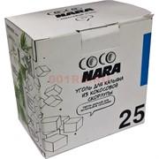 Уголь кокосовый Coco Nara 25 мм 250 гр 18 кубиков (Индонезия)