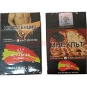 Табак для кальяна Al Fakher 50 гр Арбуз (Watermelon Flavour Аль Фахер)