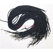 Гайтан шнурок для креста 2 мм 70 см черный (греческий шелк) 100 шт/упаковка