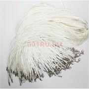 Гайтан шнурок для креста 2 мм 70 см белый (греческий шелк) 100 шт/упаковка