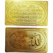 Янтра мусульманская 100 шт/упаковка (HR-G-361)