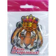 Магнит Жизнь по-королевски Тигр Символ 2022 года