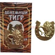 Денежный тигр кошельковый амулет символ 2022 года