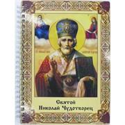 Тетрадь на пружине Святой Николай Чудотворец 20x15 см