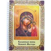 Тетрадь на пружине Казанская икона Божией Матери 14x10 см