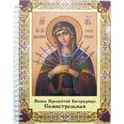 Тетрадь на пружине Икона Пресвятой Богородицы Семистрельная 9x7,5 см