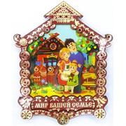 Ключница настенная деревянная Мир вашей семье