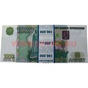 Прикол Пачка денег 1000 руб, гигантского размера 13,5х30 (иммитация)