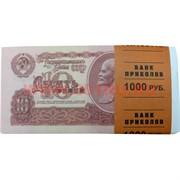 Пачка денег 10 советских рублей, оригинальный размер, иммитация