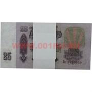 Пачка денег 25 советских рублей, оригинальный размер, иммитация