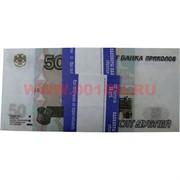 Прикол Пачка денег 50 российских рублей, оригинальный размер (иммитация)