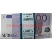 Прикол Пачка денег 500 евро оригинального размера (иммитация)
