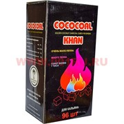 Уголь для кальяна Cococoal Khan 1 кг 96 кубиков, 18 уп/кор (кокосовый)