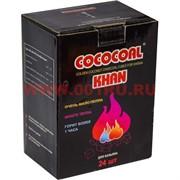 Уголь для кальяна Cococoal Khan 250 гр 24 кубика, 72 уп/кор (кокосовый)