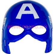 Маска Капитан Америка Captain America